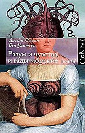 Остин Джейн; Уинтерс Бен Х. - Разум и чувства и гады морские (Аудиокнига)