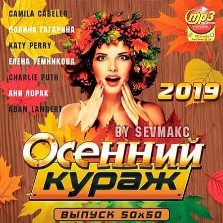 VA - Осенний Кураж Выпуск 50х50 (2019)