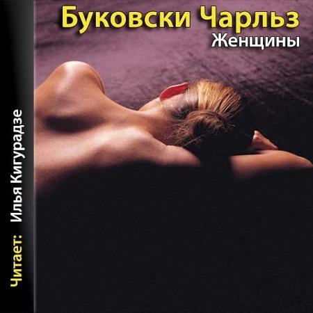 Буковски Генри Чарлз - Женщины (Аудиокнига) m4b