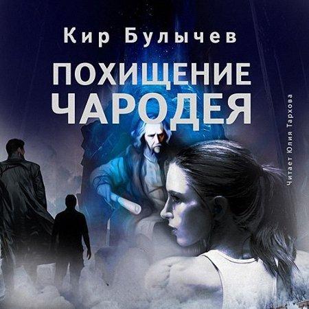 Булычёв Кир - Похищение чародея (Аудиокнига) m4b