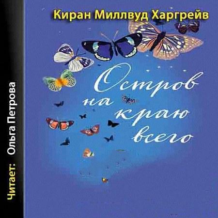 Харгрейв Киран Миллвуд - Остров на краю всего (Аудиокнига) m4b