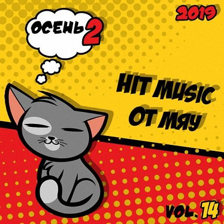 VA - Hit Music от Мяу (Осень 2) (2019)