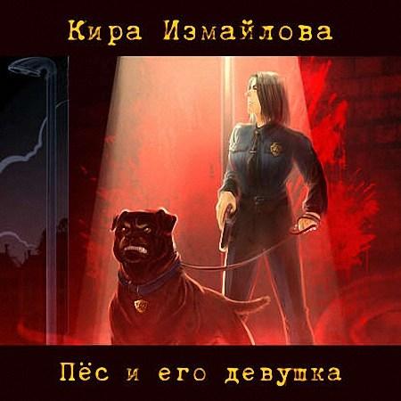 Измайлова Кира - Пес и его девушка (Аудиокнига) m4b