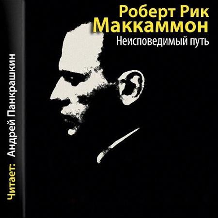 Маккаммон Роберт - Неисповедимый путь (Аудиокнига) m4b