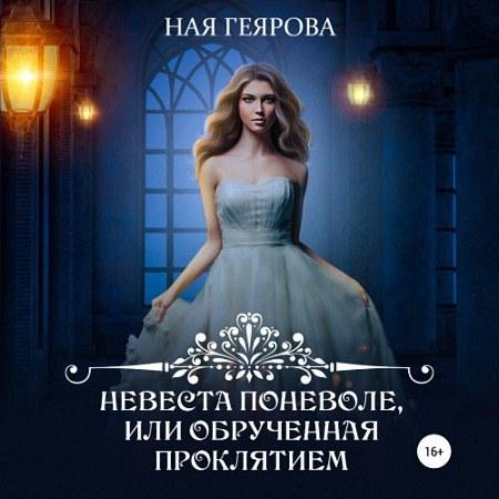 Ная Геярова - Невеста поневоле, или Обручённая проклятием (Аудиокнига) m4b