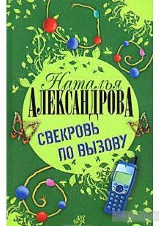 Александрова Наталья - Свекровь по вызову (Аудиокнига) m4b