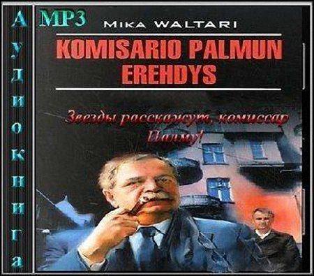 Мика Валтари - Звезды расскажут, комиссар Палму! (Аудиокнига) m4b