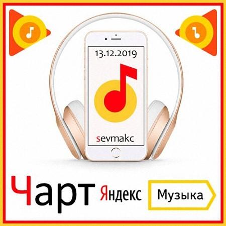 VA - Чарт Яндекс. Музыки (13.12.2019) (2019)
