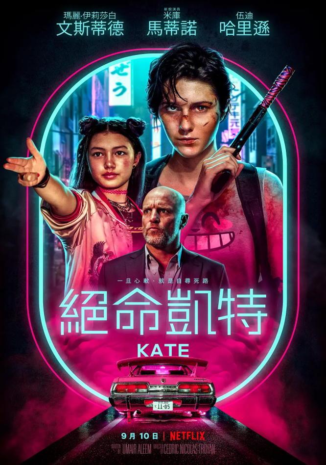 [x2]絕命凱特 獵物.2021.WEB-DL.1080p[繁簡英]