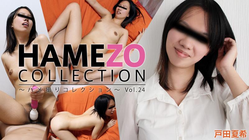 HEYZO 0798 HAMEZO vol 24