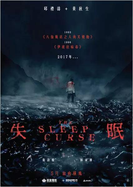[台灣]灼人秘密|失眠.1080p[繁簡英]