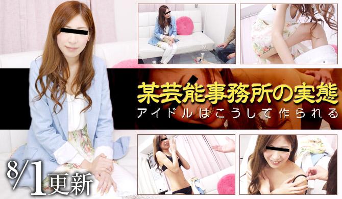 Mesubuta_140801_825_01