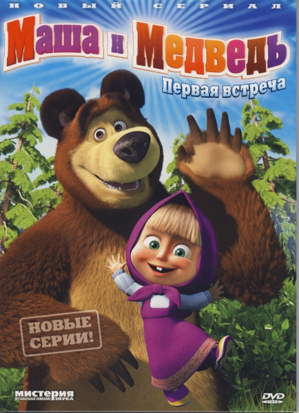 Название маша и медведь все серии